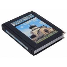 Православная история России BG1993M