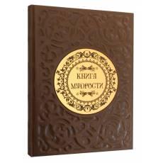 Книга мудрости zv425525