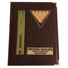 Русский бильярд. Иллюстрированная энциклопедия zv857170