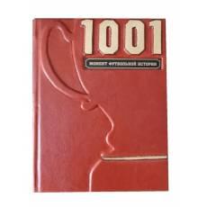 1001 момент футбольной истории zv82630