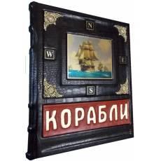 """Книга """"Корабли. 5000 лет кораблестроения и мореплавания"""" zv147723"""