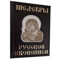 Шедевры русской иконописи zv191418