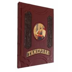 Тамерлан. Книга Побед zv314616