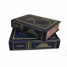 История Франции с древнейших времен. 2 тома. (Виктор Дюрюи) BG8550M