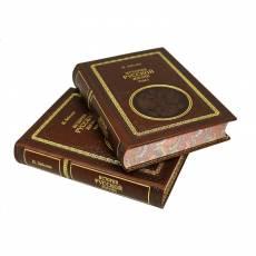История Русской жизни. 2 тома. (И. Забелин) BG7070M
