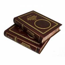 Британия. Краткая история английского народа. 2 тома. (Дж. Р. Грин) BG4520M