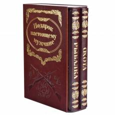 Подарок настоящему мужчине в 2-х томах RV0022379CG