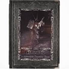 Библия в гравюрах Доре RV0015930CG