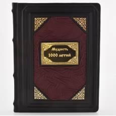 Мудрость тысячелетий RV0019183CG