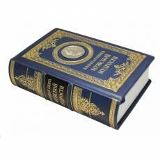 Большая книга Мужской мудрости BG7211M