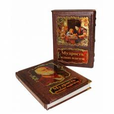 Мудрость великих педагогов (Александр Кожевников, Татьяна Линдберг) BG4933F