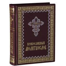 Подарочная книга Молитвослов S8005