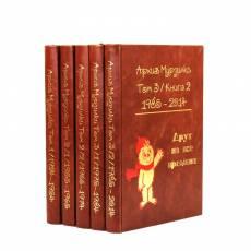Книга Архив Мурзилки в 5 т BG1296S