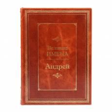 Книга Андрей (Великие имена) BG1280M