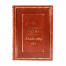 Книга Владимир (Великие имена) BG1282M