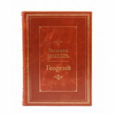 Книга Георгий (Великие имена) BG1283M