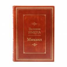 Книга Михаил (Великие имена) BG1286M