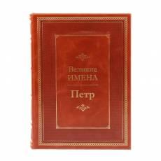 Книга Петр (Великие имена) BG1389M