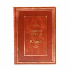 Книга Юрий (Великие имена) BG1291M
