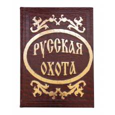 Книга Русская охота zv556