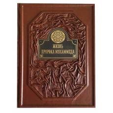 Книга Жизнь пророка Мухаммеда zv52264