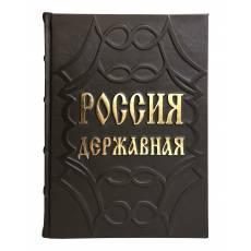 Книга Россия державная zv485102