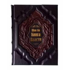 Книга власти zv767340