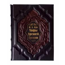 Книга Мифы Древней Греции zv155693