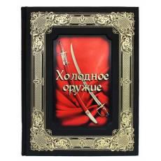 """Подарочная книга """"Холодное оружие"""" BG1414K"""
