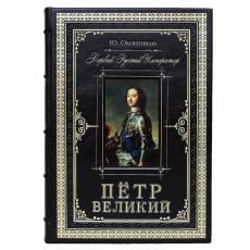 """Подарочная книга """"Петр Великий. Первый русский император"""" BG2226M"""