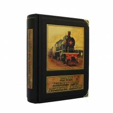 История железных дорог Российской империи BG2825M