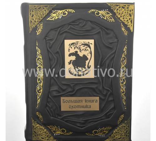 Большая книга охотника RV0019178CG