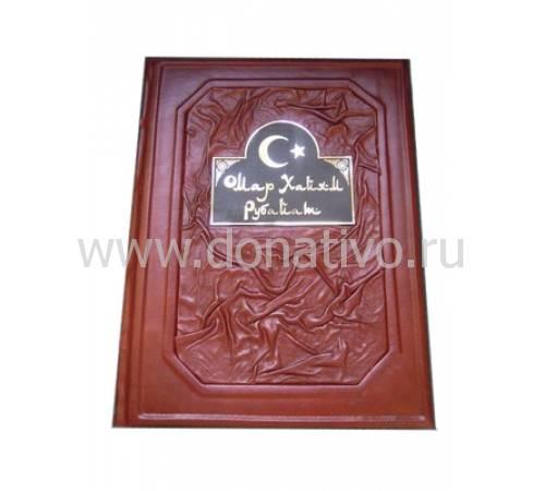 Омар Хайям zv376925