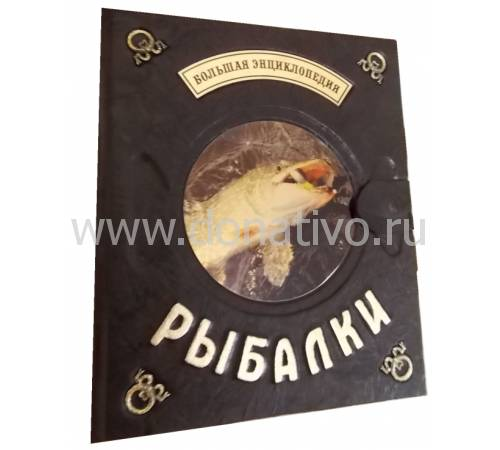 Большая энциклопедия рыбалки zv497345