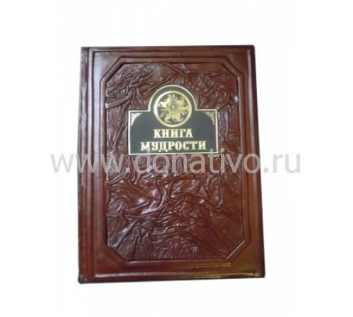 Книга мудрости zv807767