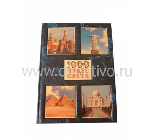 1000 чудес света. Сокровища человечества на пяти континентах zv47026