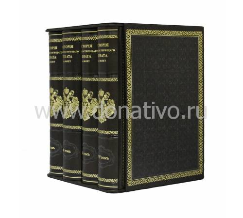 Исторiя Правительстующаго Сената за двести лет. (5 томов в 4-х книгах) BG4990R