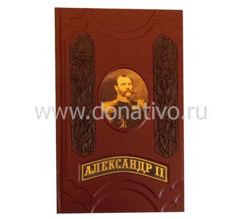 Александр II. Время великих реформ zv934037