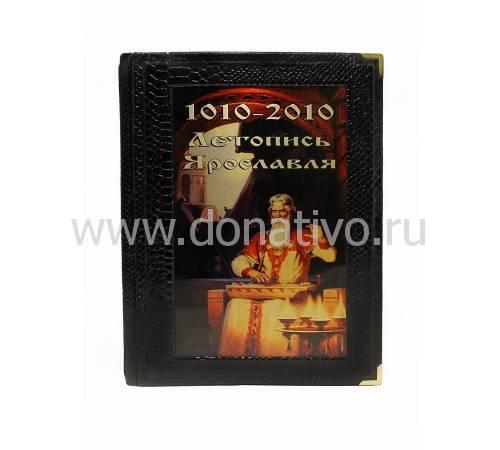 Летопись Ярославля. 1010 - 2010 BG3405M