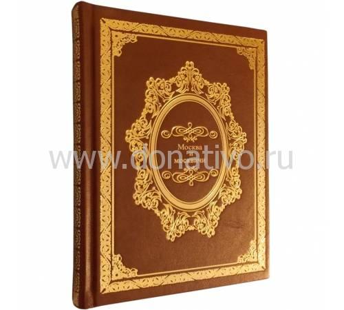 """Подарочная книга """"Москва и москвичи"""" zv981557"""