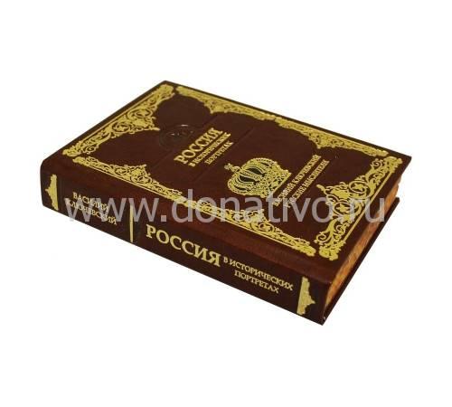 Подарочная книга В. О. Ключевский. Россия в исторических портретах BG6033M