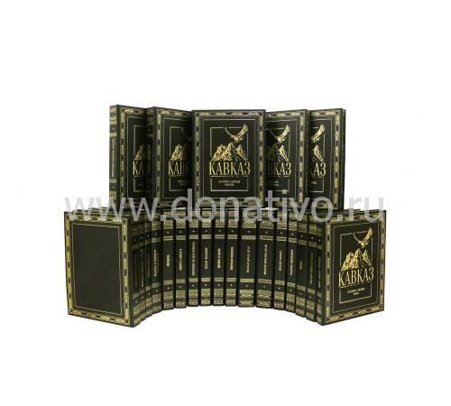 Кавказ 22 т. в 23 книгах BG1973M
