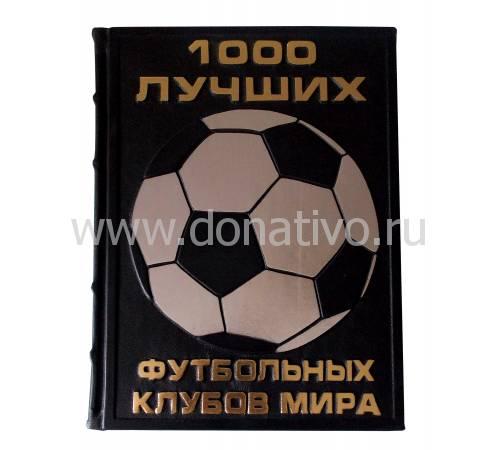 1000 лучших футбольных клубов мира zv446244