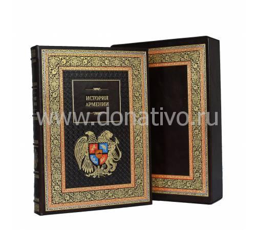 """Подарочная книга """"История Армении"""" BG1417F"""